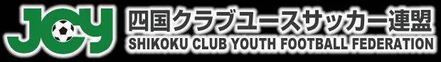 四国クラブユースサッカー連盟