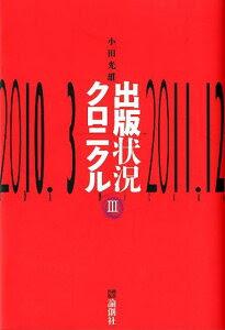 出版状況クロニクル(3(2010年3月〜2011年)