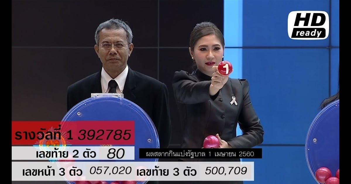 ตรวจผลสลากกินแบ่งรัฐบาล 1 เมษายน 2560 ตรวจหวยย้อนหลัง 1 April 2016 Lotterythai HD https://goo.gl/aT2mD3