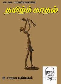 அட்டை-தமிழ்க்காதரல், வ.சுப.மாணிக்கம் : attai_thamizhkaathal01