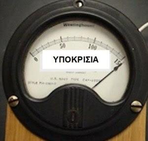 YPOKRISIA