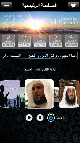 V4HttpAssetRepositoryClient mzl.vflhsrsk.png 8667581375333043192.320x480 75 تحديث جديد لتطبيق إذاعات القرآن يجلب الكثير من المزايا