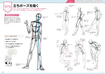 動きのあるポーズの描き方 男性キャラクター編電子有 書籍ムック