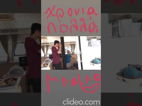 Σάκης Ρουβάς: Οι έκπληξη που του ετοίμασαν τα παιδιά του!