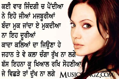 punjabi shayari wallpaper gallery