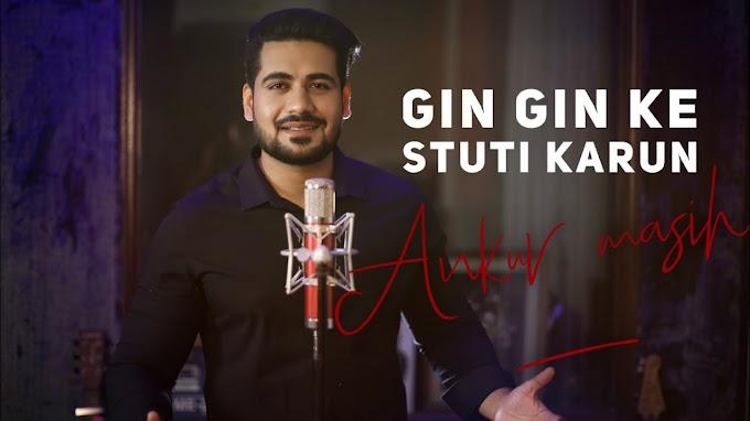 GIN GIN KE STUTI KARUN | HINDI CHRISTIAN SONG LYRICS | MASIHI GEET 2020 BY ANKUR MASIH