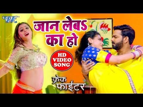 Jaan Leba Ka Ho Baj Gail Chaar Song, Crack Fighter Movie Song