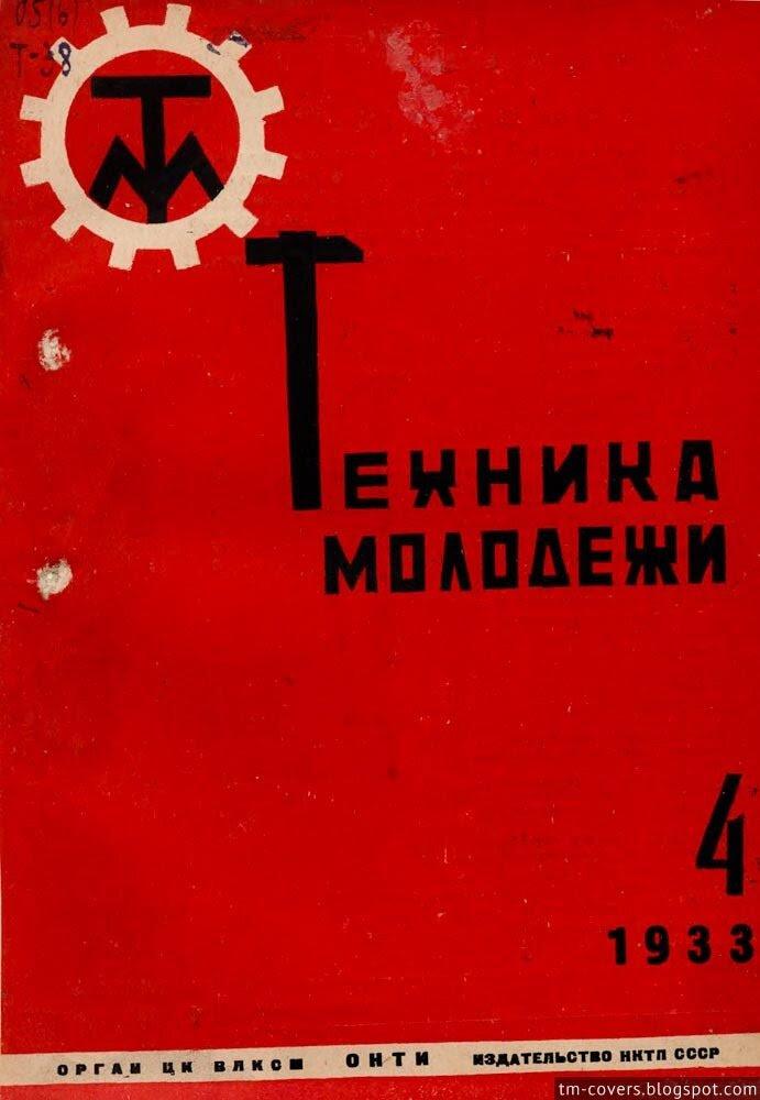 Техника — молодёжи, обложка, 1933 год №4