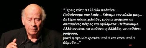 ksereis-kati-i-ellada-pethainei