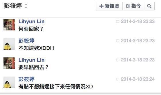 318當晚,林麗雲與留在事件現場的學生FB傳訊