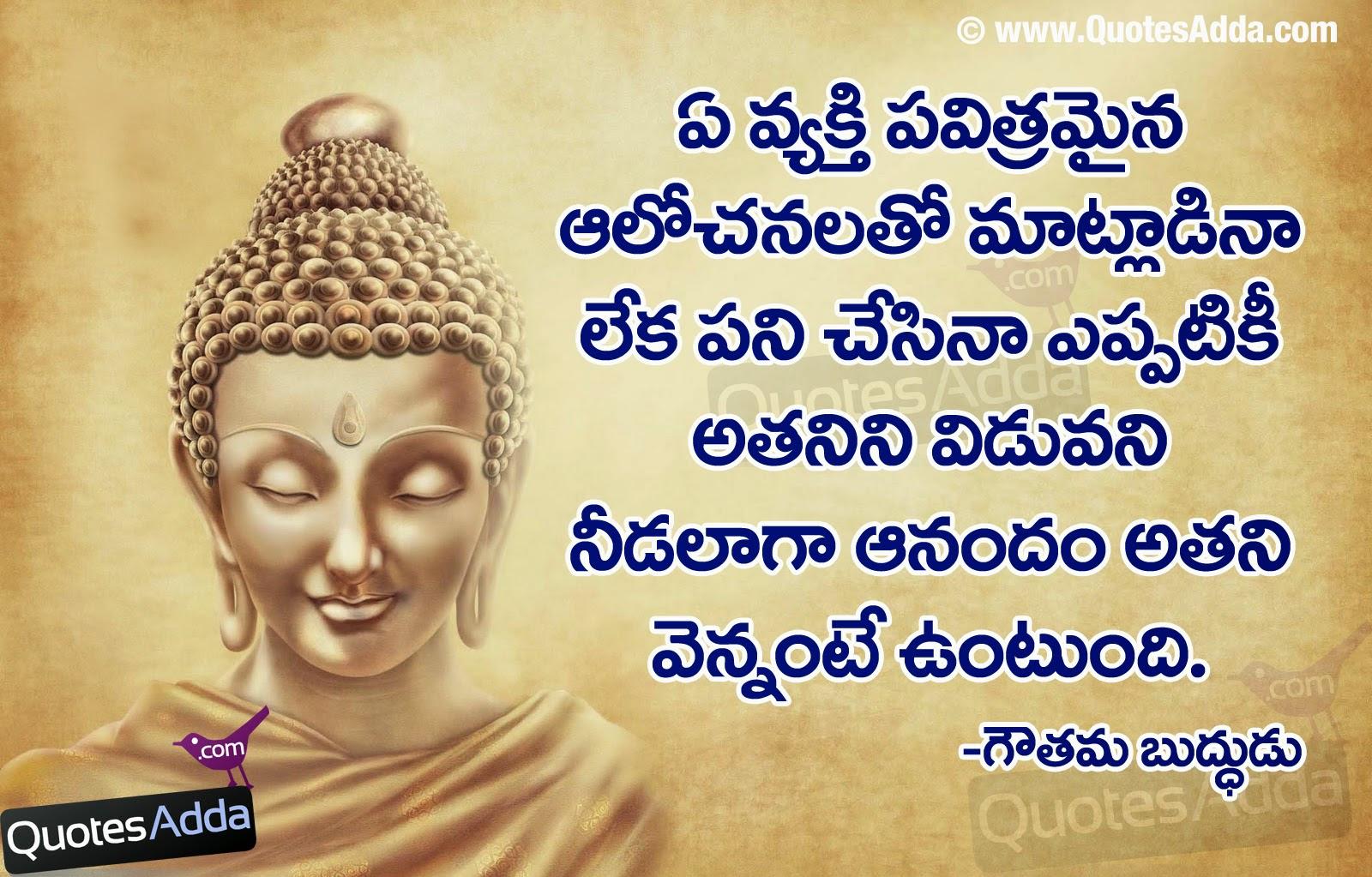 Quotes About Telugu Language 13 Quotes