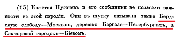 Примечание стр 34 к главе 3 Берда-Москва