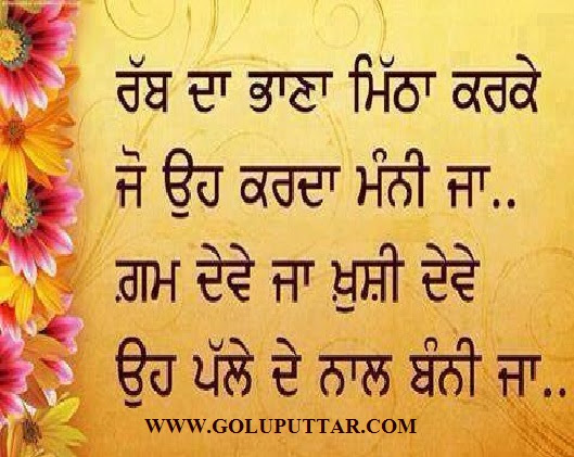 Punjabi Quotes Page 6 Online Pictures Ideas