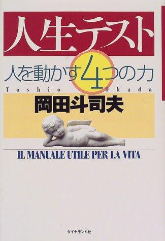 岡田斗司夫『人生テスト』
