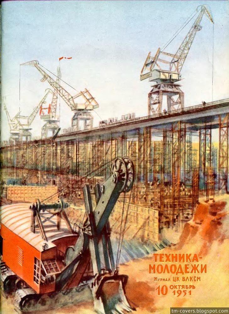 Техника — молодёжи, обложка, 1951 год №10
