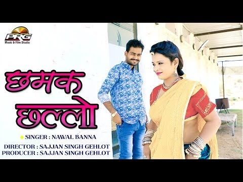छम्मक छल्लो Chhammak Chhallo Song Lyrics
