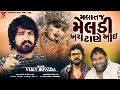 Malataj Meladi Khara Tane Aaj | Vijay Suvada | Yuvraj Suvada