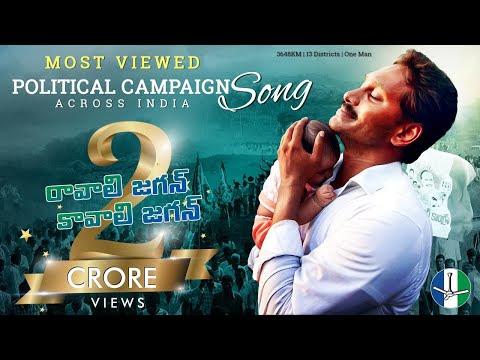 Ravali Jagan Kavali Jagan Song Mp3 Download || Ravali Jagan Download