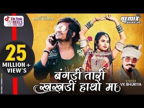 Bangadi tari khakhadi hatho ma, Rahul Bhuriya 2020 video, Vk Bhuriya song Download