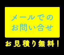 メールでのお問い合わせ【お見積もり無料!】