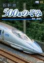 新幹線 500系のぞみ 博多~新神戸(DVD) ◆20%OFF!