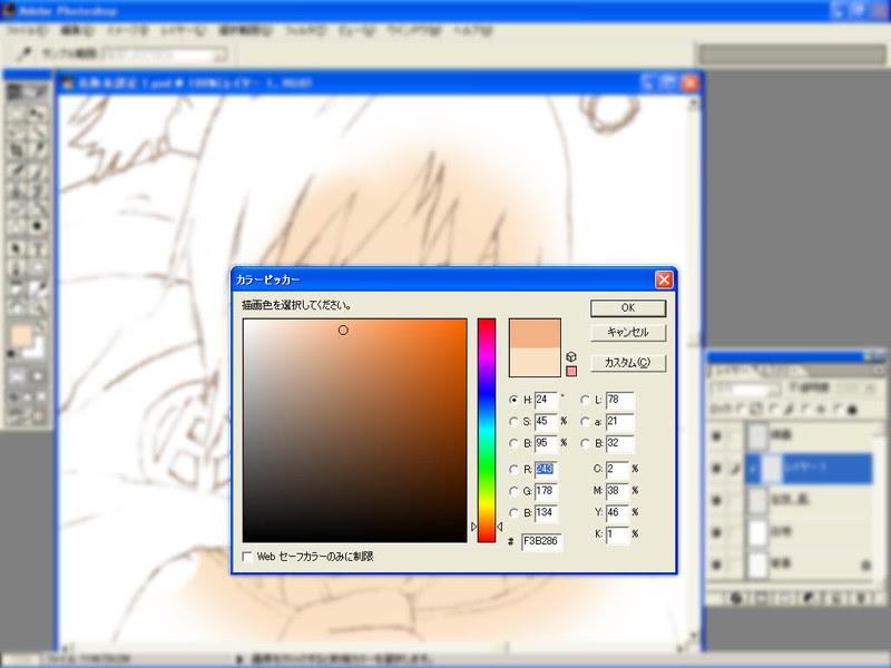 女性イラスト塗り方で差が付く3つの方法フォトショで描き方講座