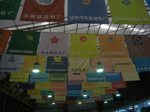 DSCN0296 _ Industrial Museum of China, Shenyang, 5 September 2013