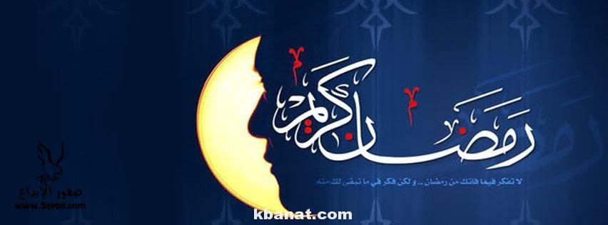 كفرات رمضان, اغلفه رمضان