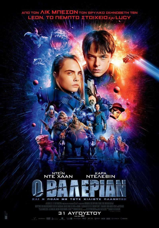 Ο Βαλέριαν και η Πόλη με τους Χίλιους Πλανήτες (Valerian and the City of a Thousand Planets) Poster Πόστερ