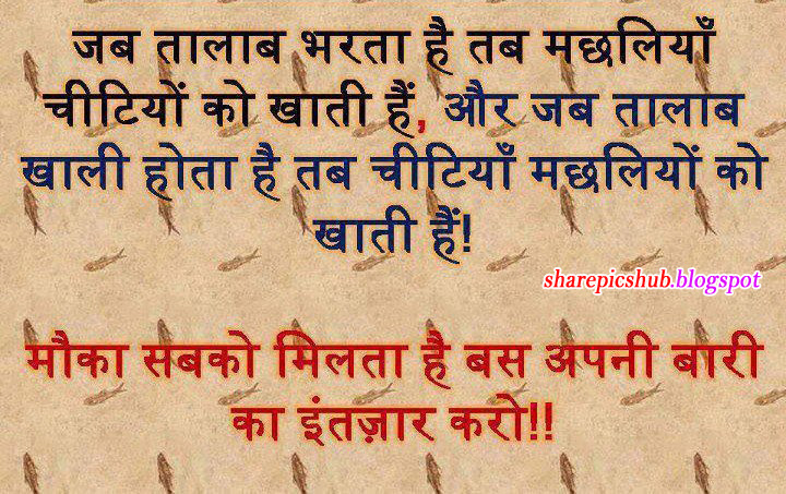 Quotes About Hindi 74 Quotes