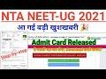 NTA NEET-UG 2021 Admit Card Released || Admit Card Download | STEP-BY-STEP