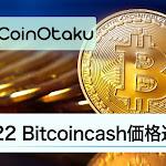 ビットコインキャッシュ(BCH)価格速報 天井堅く厳しい相場に 今後も下目線 - 株式会社CoinOtaku