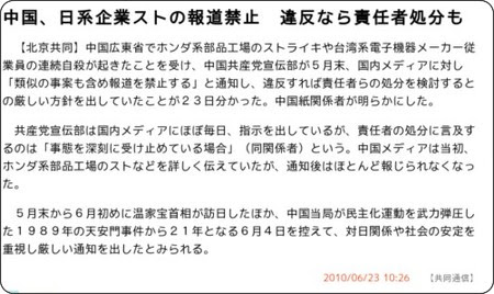 http://www.47news.jp/CN/201006/CN2010062301000235.html