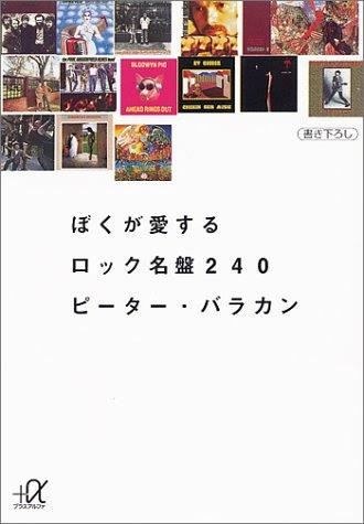 ぼくが愛するロック名盤240 (講談社+α文庫)
