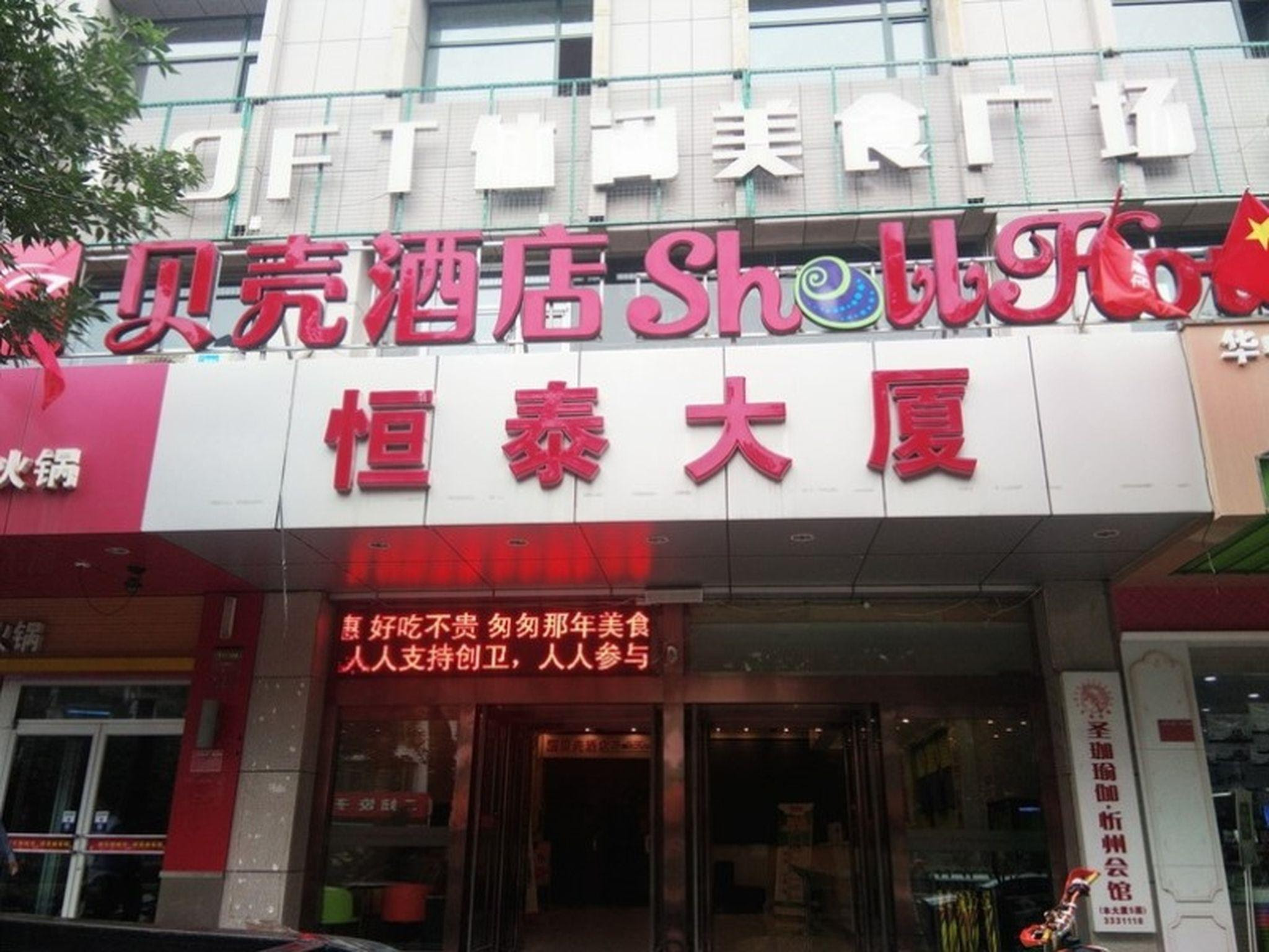 hotel near Xinzhou GreenTree Inn Xinzhou Heping West Street Shell Hotel