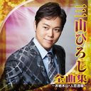 Miyama Hiroshi Zenkyoku Shu -Oiwakiyama. Hito Koi Sakaba- / Hiroshi Miyama
