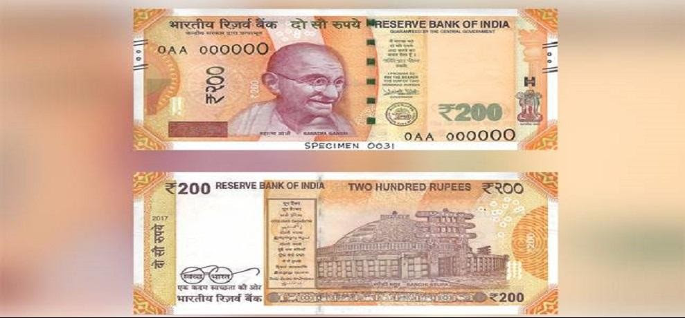 rbi releases design of 200 rupees note will be launched from friday