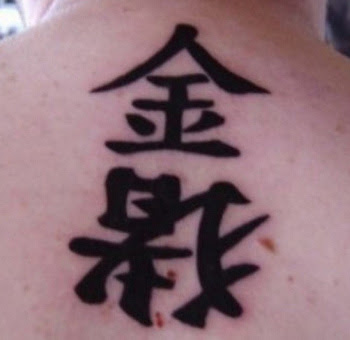 Tatuajes Chinos Exóticos Y Peligrosos Gaceta Xianzai