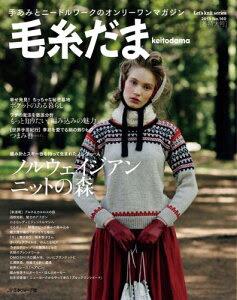 毛糸だま(no.160(2013 WIN)