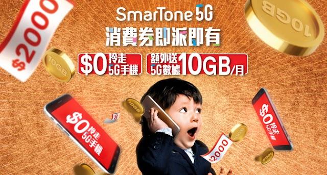 【消費劵】SmarTone 推出 5G 上台優惠 送高達 2 千元折扣