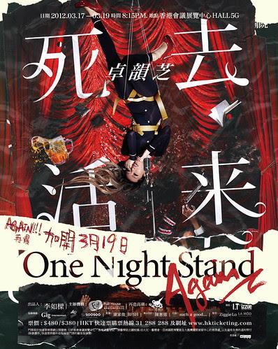 【死去活來One Night Stand AGAIN】 加場!!!