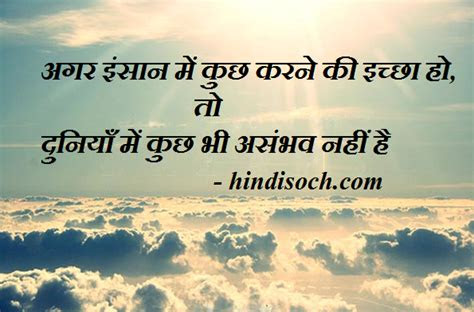 Nothing Is Impossible Quotes In Hindi