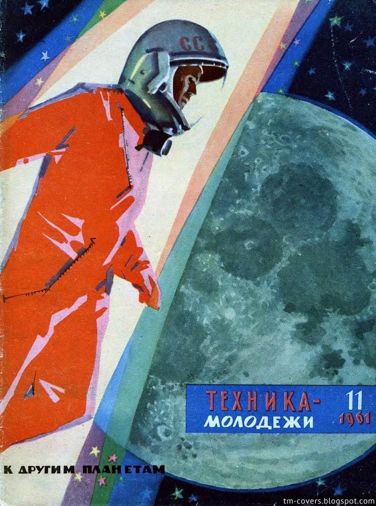 Техника — молодёжи, обложка, 1961 год №11