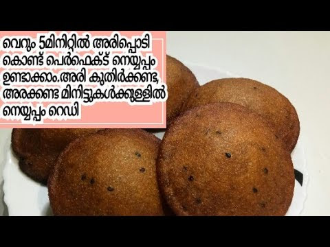 INSTANT NEYYAPPAM WITH RICE FLOUR WITHIN FIVE MINUTES MALAYALAM VIDEO