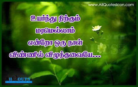 Fake Friends Quotes Tamil