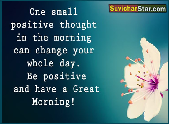 English Thoughts Good Morning One Small Positive Thought