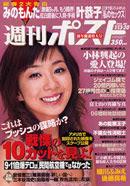 Shukan Post JPG