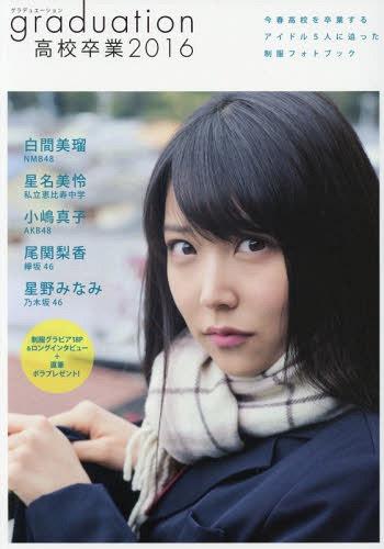Graduation Koko Sotsugyo 2016 / Tokyo News Tsushinsha