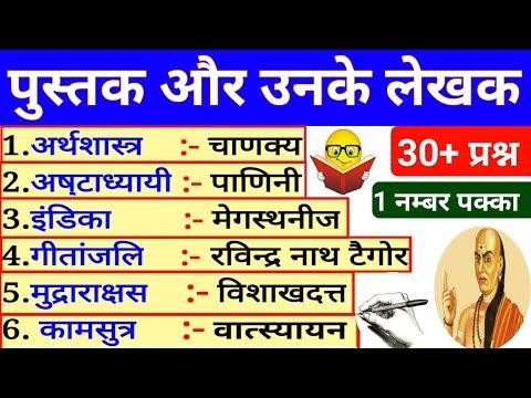 प्रमुख पुस्तकें और उनके लेखक 2021 PDF || Important Books and Authors 2021 in Hindi