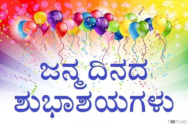 Birthday Desires Kannada Chantay Find the happy birthday images and pictures here. birthday desires kannada chantay